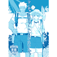 [Boys Love (Yaoi) : R18] Doujinshi - Novel - Fate/stay night / Archer (Fate/Stay night) x Shirou Emiya (アーチャー、カブトムシとりにいくぞ。) / aqua patissier