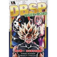 Doujinshi - Dragon Ball (DBSP TIGER★ROAD 虎の巻一) / trick art