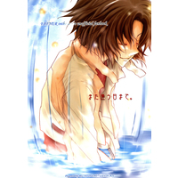 Doujinshi - Fafner in the Azure / All Characters (また逢う日まで。 *再録) / Banyu
