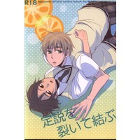 [Boys Love (Yaoi) : R18] Doujinshi - Hetalia / United Kingdom x Japan (定説を裂いて結ぶ。) / レンアイ