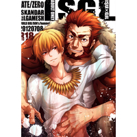 [Boys Love (Yaoi) : R18] Doujinshi - Anthology - Fate/Zero / Rider  x Gilgamesh (ISGL *合同誌) / HUMMEL/WORLD BOX