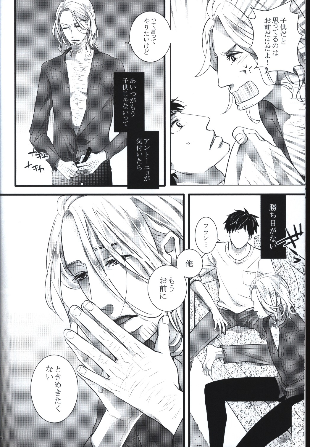 [Boys Love (Yaoi) : R18] Doujinshi - Hetalia / Spain x France (君の胸で泣かない) / retro moon