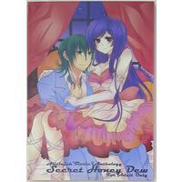 [NL:R18] Doujinshi - Anthology - Mobile Suit Gundam 00 / Allelujah Haptism x Tieria Erde (Secret Honey Dew *アンソロジー)