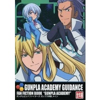 Doujinshi - GUNDAM BUILD FIGHTERS (GUMPLA ACADEMY GUIDANCE) / Paper Fort