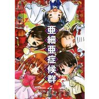 Doujinshi - Hetalia / Japan & China & Hong Kong & Taiwan (亜細亜症候群) / HIME・CAN