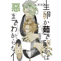 [Boys Love (Yaoi) : R18] Doujinshi - Novel - Lucky Dog 1 / Bakshi Christensen x Giancarlo (生卵か茹で卵かは悪までわからなイ) / P+h