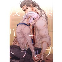 [Boys Love (Yaoi) : R18] Doujinshi - The Heroic Legend of Arslan / Daryun x Arslan (残業ハニートラップ ☆アルスラーン戦記) / EGODRA