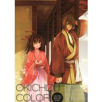 Doujinshi - Illustration book - Hakuouki / Okita x Chizuru (OKICHIZU COLOR *イラスト集) / Anman-ya