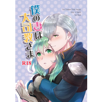 [NL:R18] Doujinshi - Fire Emblem: Three Houses / Ashe x Byleth (Female) (僕の妻は大司教さま) / 灯園