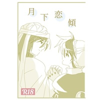 [Boys Love (Yaoi) : R18] Doujinshi - Novel - Houshin Engi / Kihatsu (月下恋傾) / 七築都月