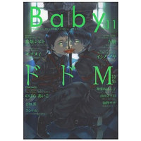 Boys Love (Yaoi) Comics - BABY (BL Magazine) (Baby VOL.11 ドドM特集) / Kagurazaka Hanko & Condor & イシノアヤ & Yamada Nichoume & Umino Sachi