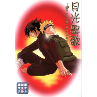 Doujinshi - NARUTO / Sasuke x Naruto (月光聖歌 QUIET DAYS HAVE WITH YOU) / 閑暇庵