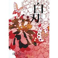 [Boys Love (Yaoi) : R18] Doujinshi - Novel - Compilation - Touken Ranbu / Tonbokiri  x Otegine (白刃) / Auriga(あうりが)