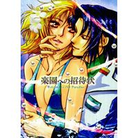 [NL:R18] Doujinshi - Novel - Mobile Suit Gundam SEED / Athrun Zala x Cagalli Yula Athha (楽園への招待状 Welcome to Our Paradise.) / 星守る犬