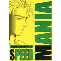 Doujinshi - Initial D / All Characters (SPEED MANIA) / 西多摩最速プロジェクト