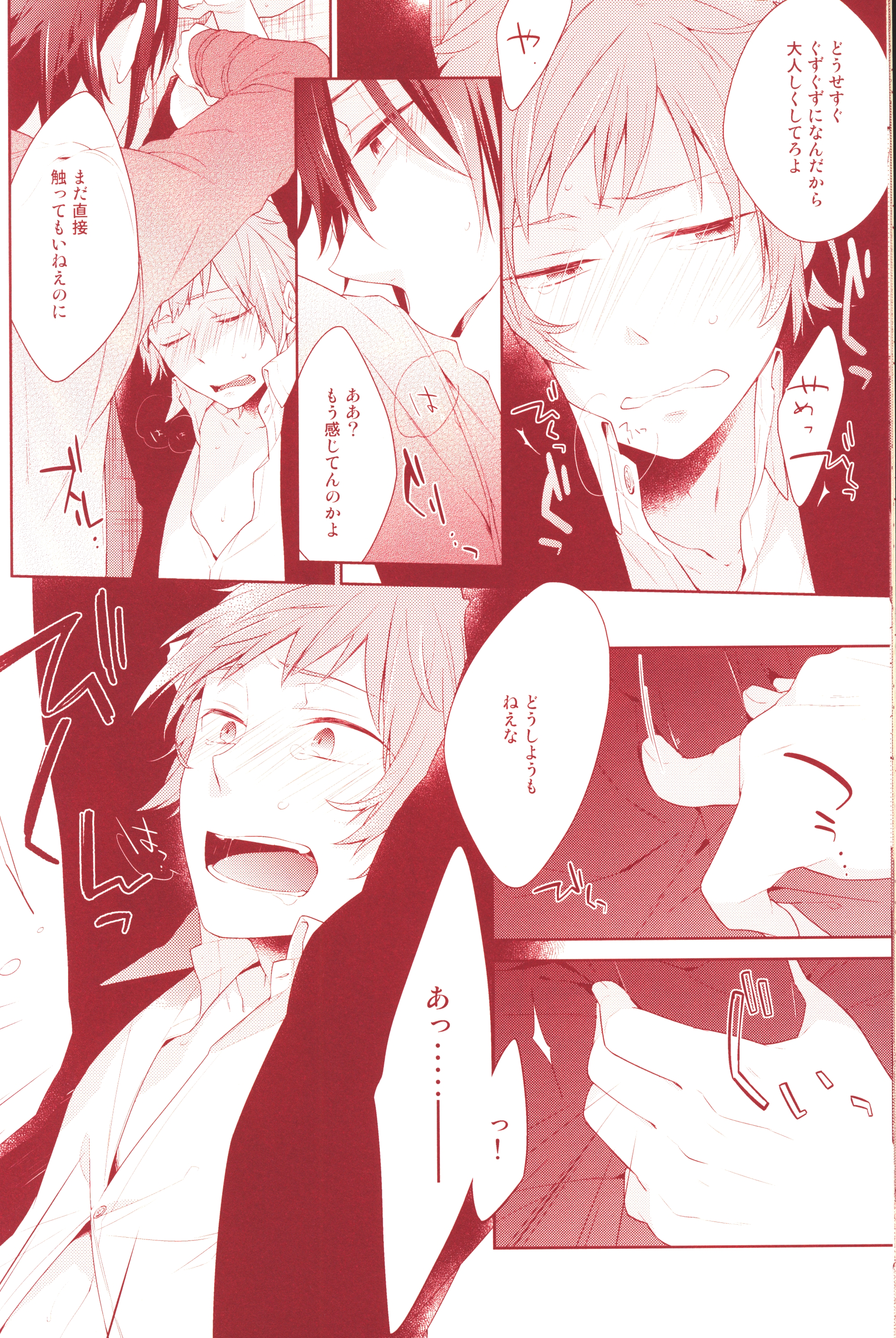 [Boys Love (Yaoi) : R18] Doujinshi - K (K Project) / Saruhiko x Misaki (RED STRING OF FATE ☆K) / Pinkch!