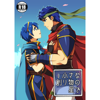 [Boys Love (Yaoi) : R18] Doujinshi - Super Smash Bros / Ike x Marth (小さな創り物の星で) / 天色電子技術部