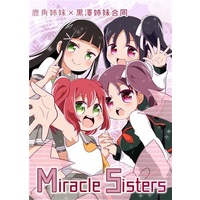 Doujinshi - Novel - Anthology - Love Live! Sunshine!! / Rin & Kurosawa Ruby & Kurosawa Dia (鹿角姉妹×黒澤姉妹合同誌「Miracle Sisters」) / AQUARIUM365