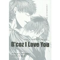 [Boys Love (Yaoi) : R18] Doujinshi - Prince Of Tennis / Inui x Kaidou (B'coz I Love You) / バンダナ★マニア