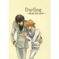 [Boys Love (Yaoi) : R18] Doujinshi - Novel - Yu-Gi-Oh! / Kaiba x Jonouchi (Darling ~貴方にくびったけ~) / PeacockBlue/P-SEEKER