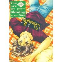 Doujinshi - YuYu Hakusho / Urameshi Yūsuke (You are my Shining Sun) / なすがままならきゅうりぱぱ