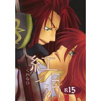 Doujinshi - Novel - Tales of the Abyss / Asch x Luke fon Fabre (紅ノ月 くれなひノつき) / 混