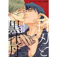 Boys Love (Yaoi) Comics - Hakujin to Kurobotan (Naked Sword and Tree Peony of Black) (白刃と黒牡丹 (GUSH COMICS)) / Yukue Moegi