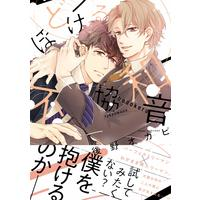 Boys Love (Yaoi) Comics - Hodokeru Fukyouwaon (ほどける不協和音 (B's-LOVEY COMICS)) / Ushirono Okapi