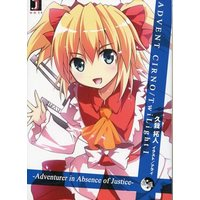 Doujinshi - Novel - Touhou Project (ADVENT CIRNO TwiLight I  -Adventurer in Absence of Justice-) / J-UNIT