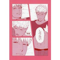 [Boys Love (Yaoi) : R18] Doujinshi - Fate/stay night / Shirou Emiya x Archer (しりたい) / 黒曜石