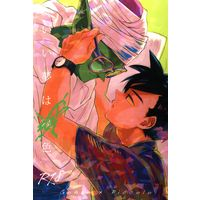 [Boys Love (Yaoi) : R18] Doujinshi - Dragon Ball / Piccolo (いい夢は緑色) / もぐら牛乳