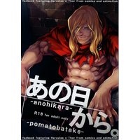 [Boys Love (Yaoi) : R18] Doujinshi - The Mighty Thor / Thor (Avengers) (あの日から。) / Pomatobatake