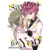 Doujinshi - Anthology - Inazuma Eleven : Balance of Ares / Nishikage Seiya x Nosaka Yuuma (Say love for You) / しろぽめ