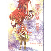 Doujinshi - Compilation - Tales of the Abyss (旋律結晶 *総集編) / Yuhiya