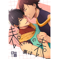 [Boys Love (Yaoi) : R18] Doujinshi - Fate/Zero / Ozymandias x Arash (表の裏の裏は表) / Natural Highs