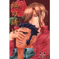 [Boys Love (Yaoi) : R18] Doujinshi - GUNDAM BUILD FIGHTERS (紅の誘い) / カランダッシュ