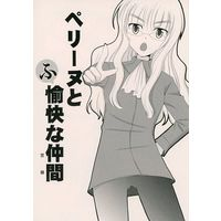 Doujinshi - Strike Witches / Perrine H. Clostermann (ペリーヌとふ愉快な仲間) / Piko piko tei