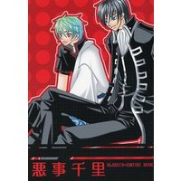 [Boys Love (Yaoi) : R18] Doujinshi - Novel - Gintama / Hijikata x Gintoki (【2007年発行】悪事千里) / 人工惑星