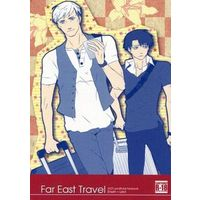[Boys Love (Yaoi) : R18] Doujinshi - Novel - Shingeki no Kyojin / Erwin x Levi (Far East Travel) / CODE BLUE