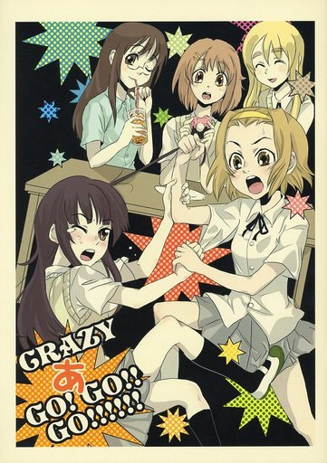 Doujinshi - K-ON! / All Characters (【コピー誌】CRAZY あ GO! GO!! GO!!!!!!) / Kuronekokan Monpuchi