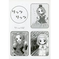 Doujinshi - K-ON! (リッツ リッツ) / リリーフ登板