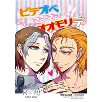 [Boys Love (Yaoi) : R18] Doujinshi - Novel - Legend of the Galactic Heroes / Paul von Oberstein (ビテオベマシマシオオモリデ) / 軍務省広報課