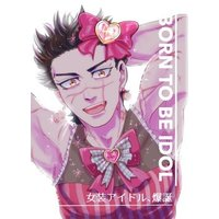 Doujinshi - Golden Kamuy / All Characters & Sugimoto & Koito Otonoshin (BORN TO BE IDOL) / 猛毒