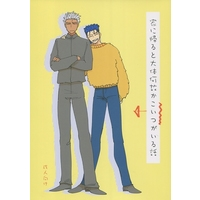 [Boys Love (Yaoi) : R18] Doujinshi - Fate/stay night / Archer  x Lancer (家に帰ると大体何故かこいつがいる話) / ざんばら屋敷