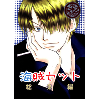 [Boys Love (Yaoi) : R18] Doujinshi - Compilation - ONE PIECE / Zoro x Sanji (海賊セット総集編 *状態B) / 海戦厨房