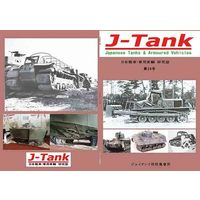 Doujinshi - Military (J-Tank29号) / ジェイタンク将校集会所