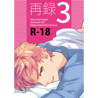 [Boys Love (Yaoi) : R18] Doujinshi - Omnibus - Fate/stay night / Gilgamesh x Shirou Emiya (再録3) / どくぬま