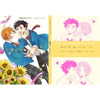 Doujinshi - Novel - Anthology - Ensemble Stars! / Anzu & Aoi Hinata & Nagumo Tetora (てとひな告白アンソロジー「太陽をつかまえて!」) / shabe's shop