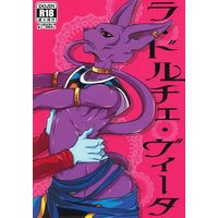 [Boys Love (Yaoi) : R18] Doujinshi - Novel - Dragon Ball / Whis x Birus (ラ・ドルチェ・ヴィータ) / Willful(ウィルフル)