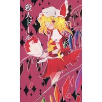 Doujinshi - Novel - Touhou Project / Flandre Scarlet (殺人ドール) / ヘルガプリズン